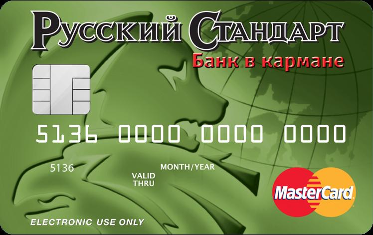 «Банк в кармане» - дебетовая карта от Русского Стандарта